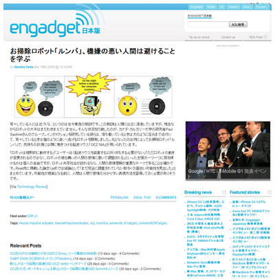 engadget_japanese